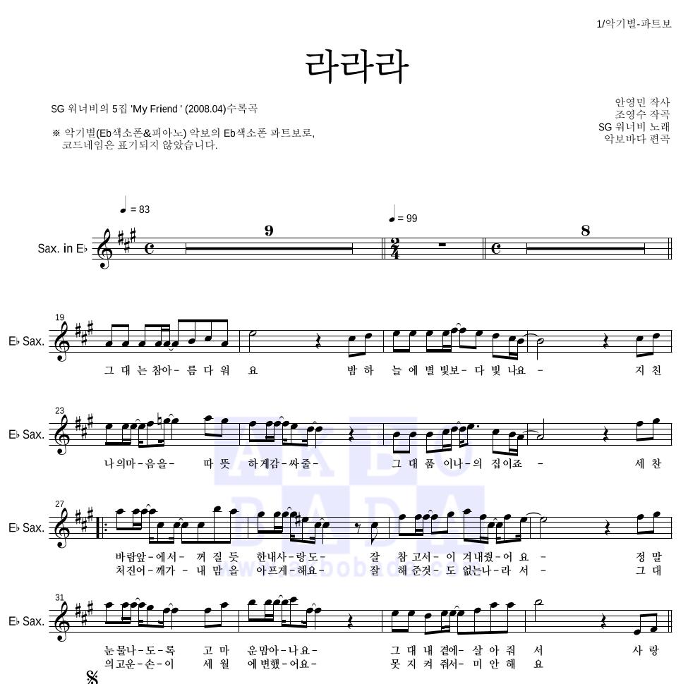 SG워너비 - 라라라 Eb색소폰 파트보 악보