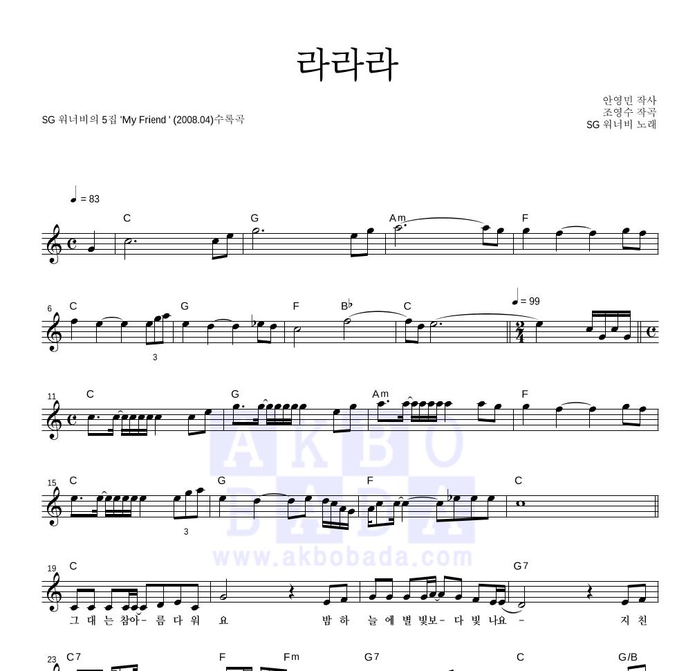 SG워너비 - 라라라 멜로디 악보