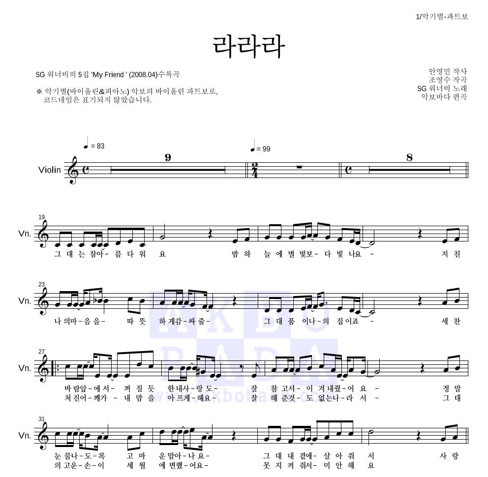 SG워너비 - 라라라 바이올린 파트보 악보