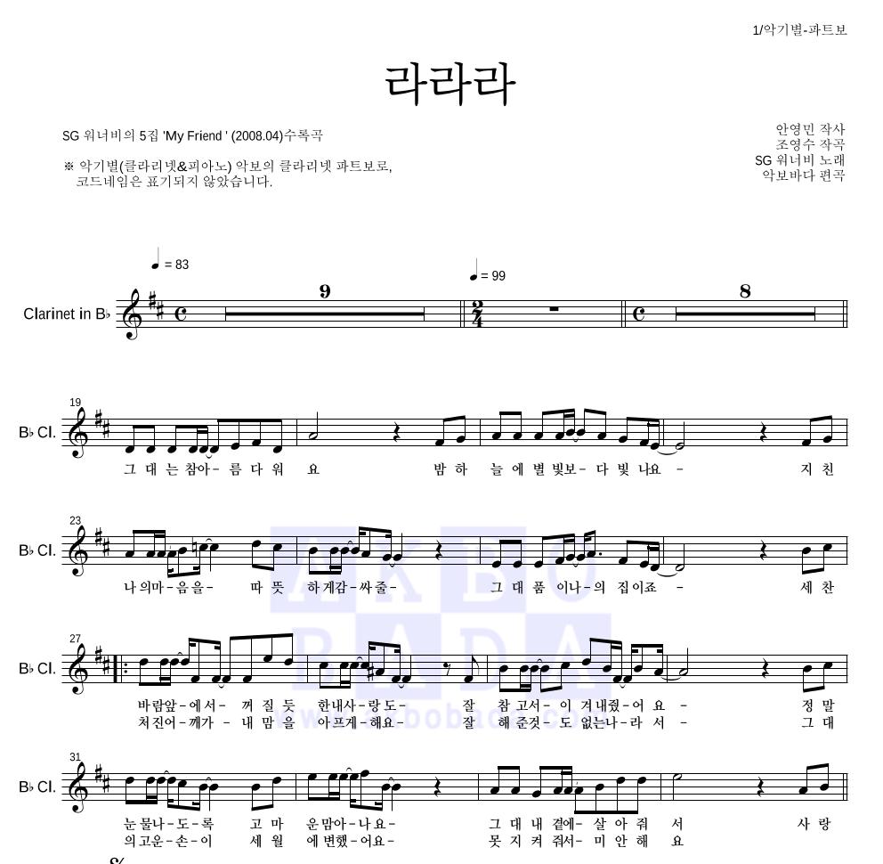 SG워너비 - 라라라 클라리넷 파트보 악보