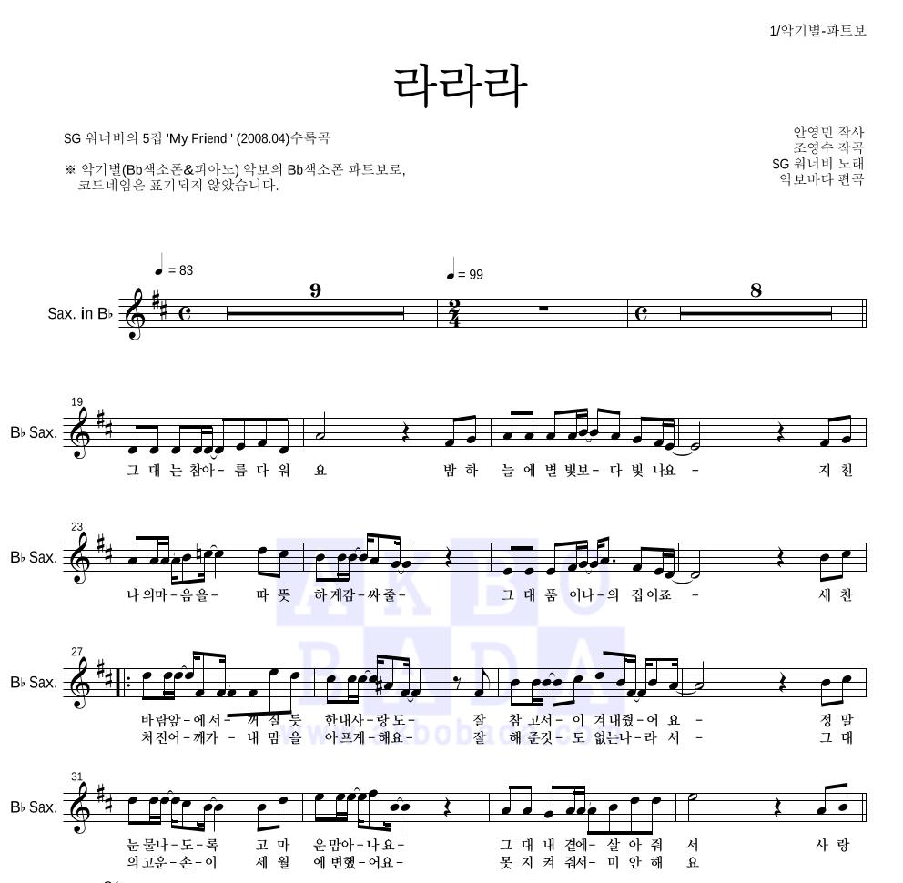 SG워너비 - 라라라 Bb색소폰 파트보 악보