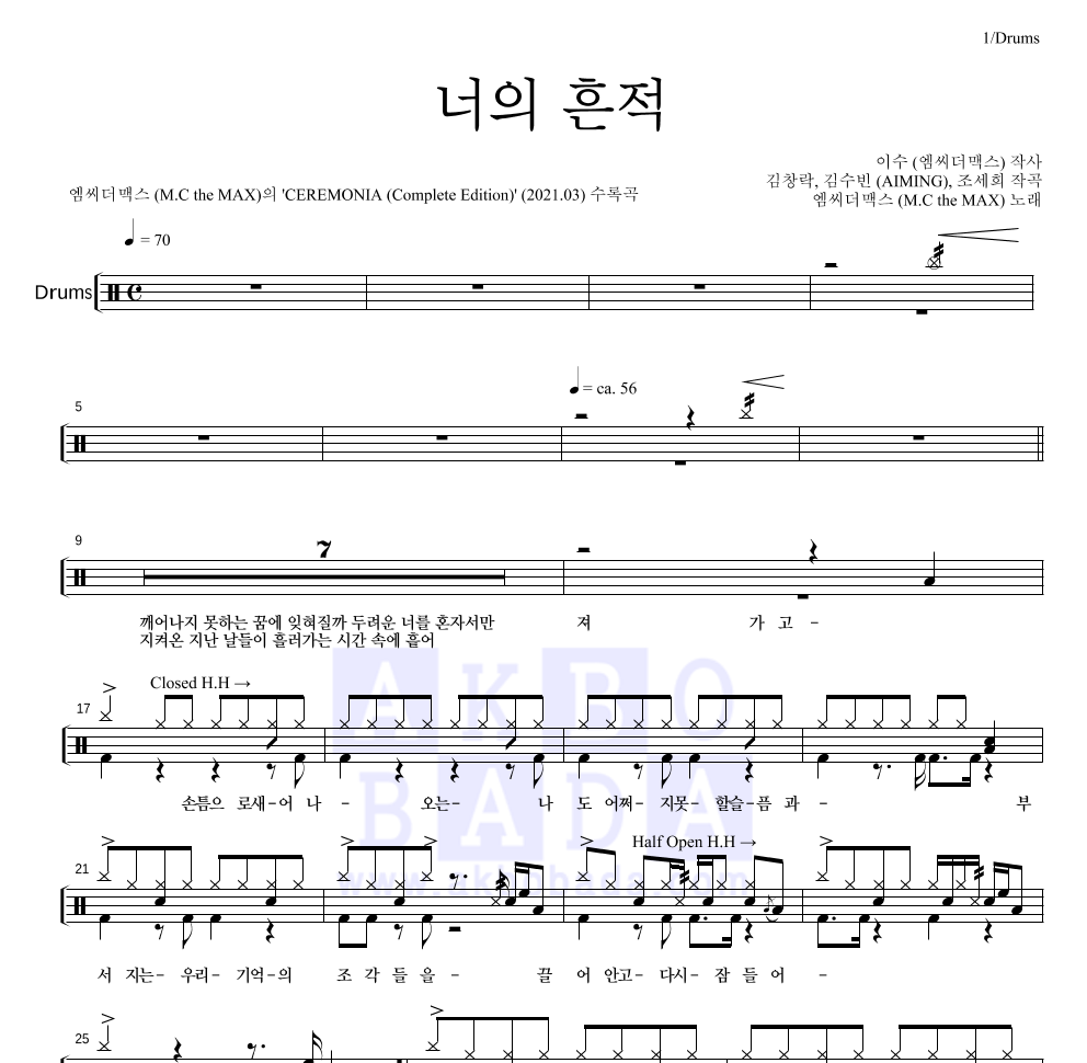 엠씨더맥스 - 너의 흔적 드럼 1단 악보