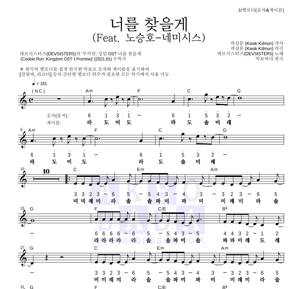데브시스터즈 - 너를 찾을게 (Feat. 노승호-네미시스) 멜로디-숫자&계이름 악보