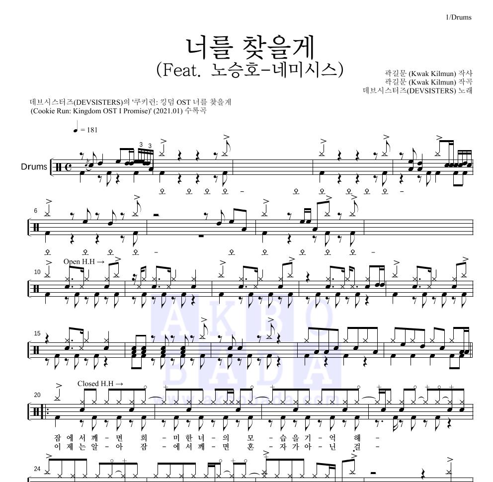 데브시스터즈 - 너를 찾을게 (Feat. 노승호-네미시스) 드럼 1단 악보