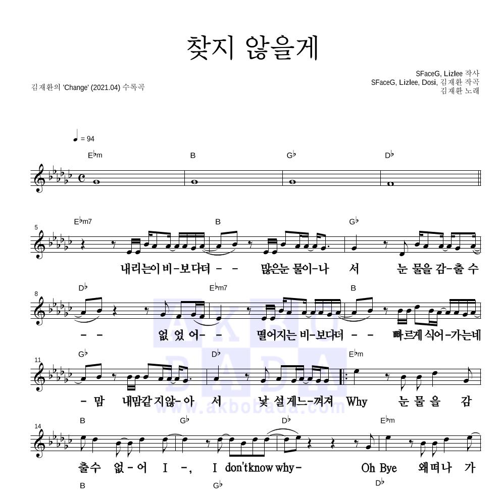 김희재 - 따라따라와 (Prod. by 영탁) 멜로디 큰가사 악보