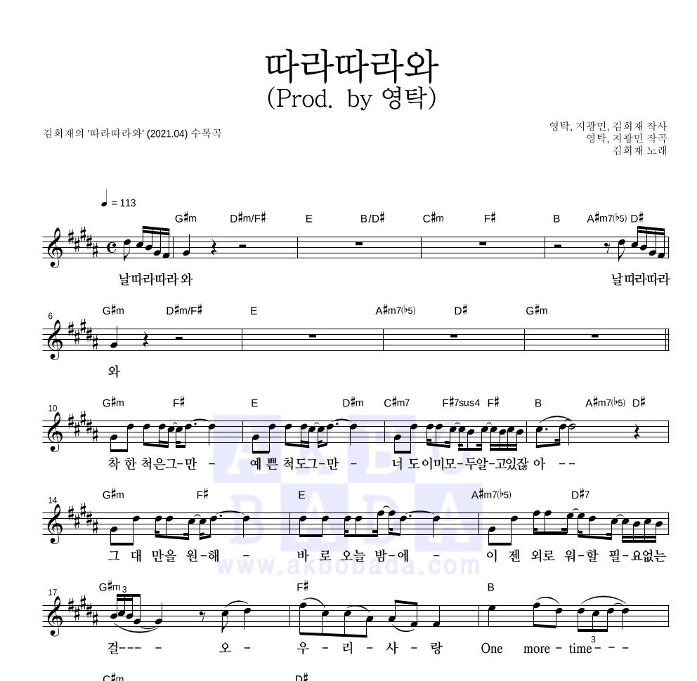 김희재 - 따라따라와 (Prod. by 영탁) 멜로디 악보