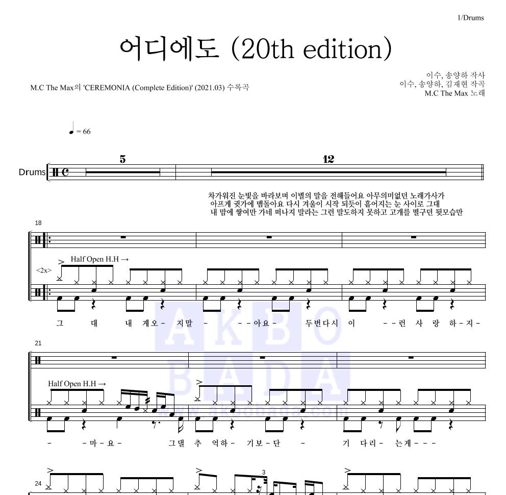 엠씨더맥스 - 어디에도 (20th edition) 드럼 1단 악보