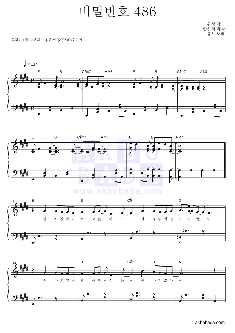 윤하 - 비밀번호 486 피아노 2단 악보
