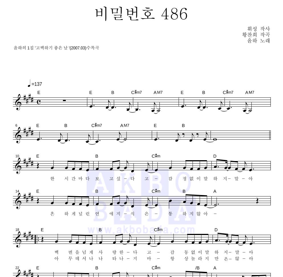 윤하 - 비밀번호 486 멜로디 악보