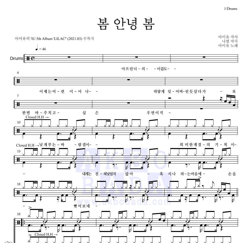 아이유 - 봄 안녕 봄 드럼 1단 악보