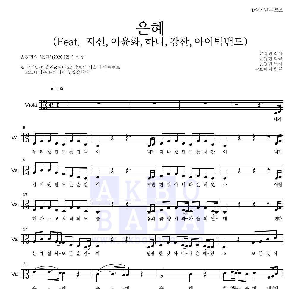 손경민 - 은혜 (Feat. 지선,이윤화,하니,강찬,아이빅밴드) 비올라 파트보 악보