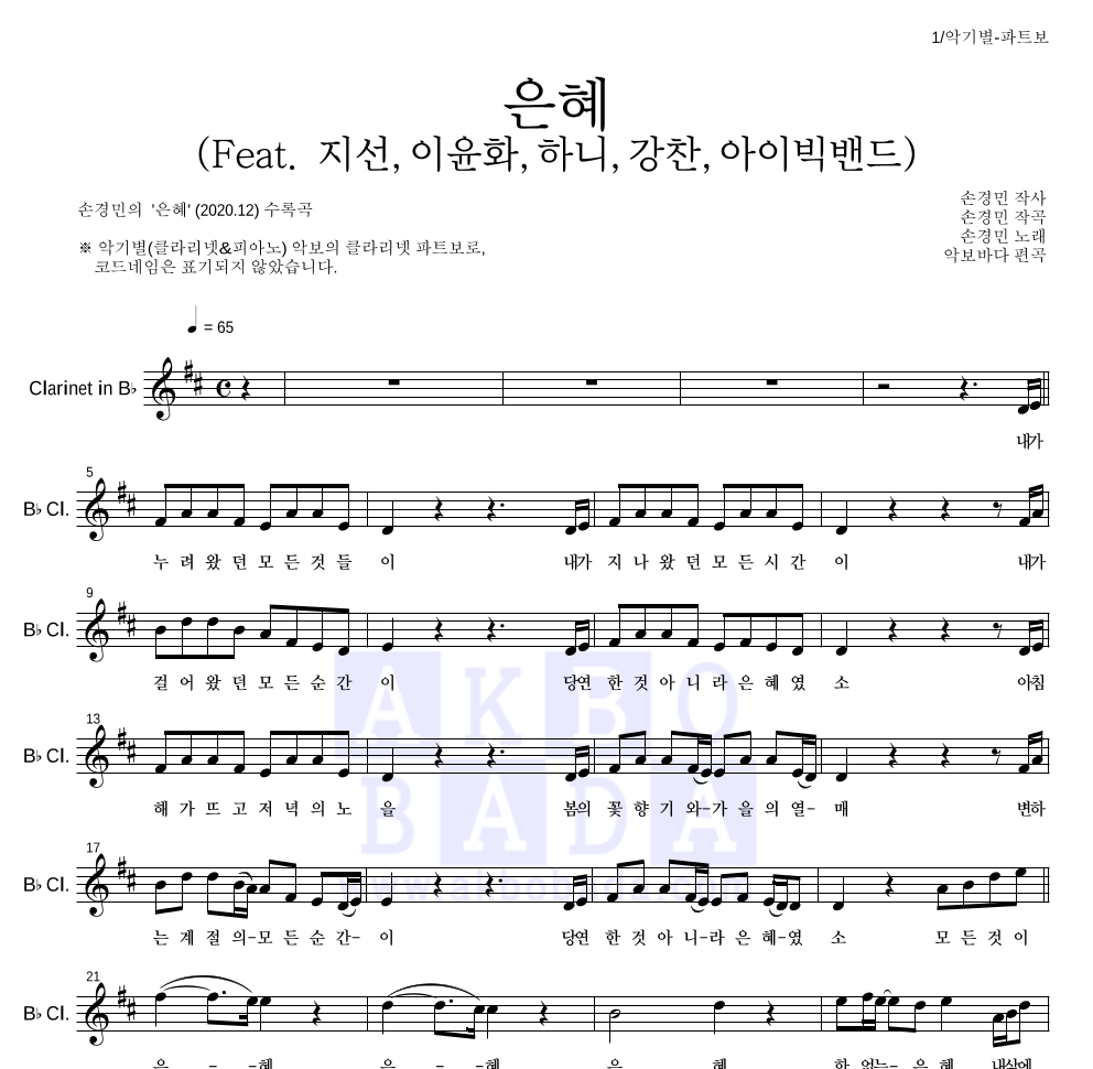 손경민 - 은혜 (Feat. 지선,이윤화,하니,강찬,아이빅밴드) 클라리넷 파트보 악보