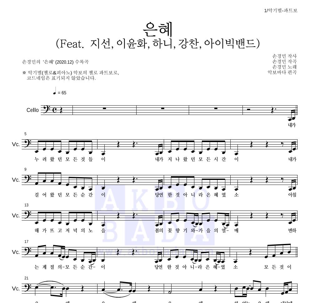 손경민 - 은혜 (Feat. 지선,이윤화,하니,강찬,아이빅밴드) 첼로 파트보 악보