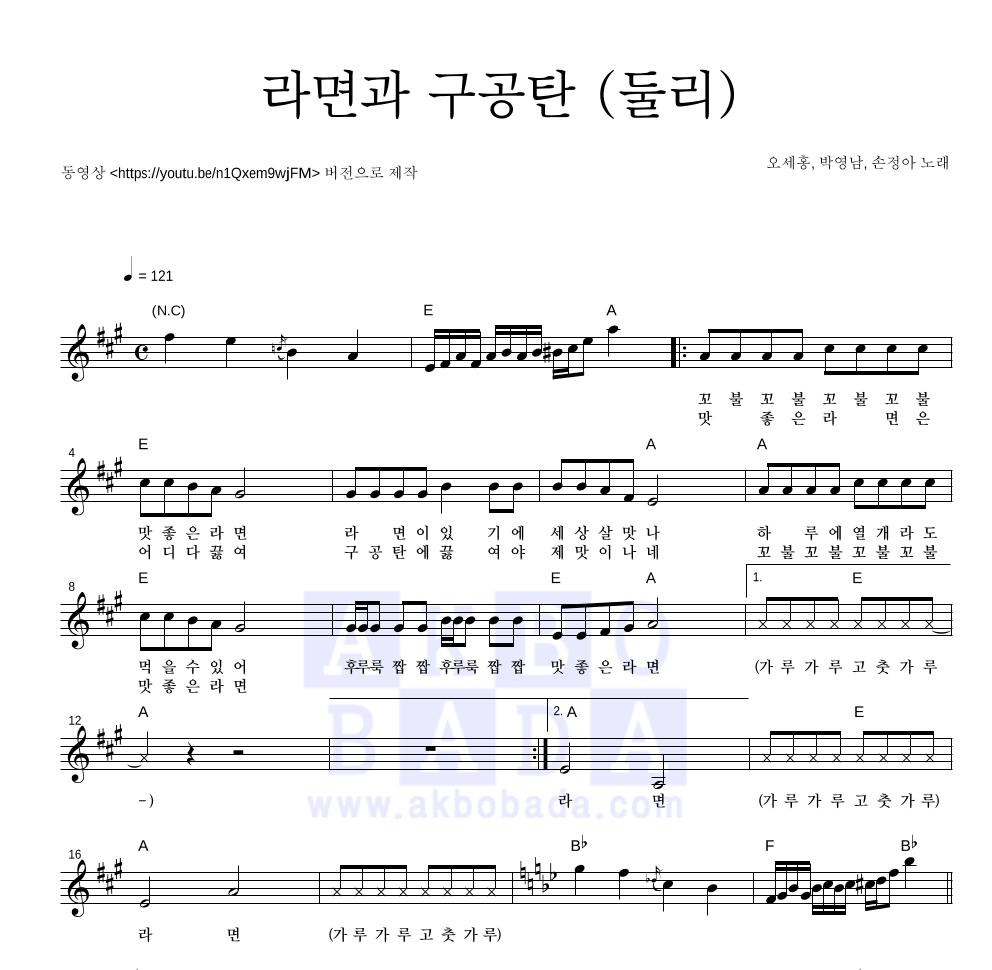 동요 - 라면과 구공탄 (둘리) 멜로디 악보