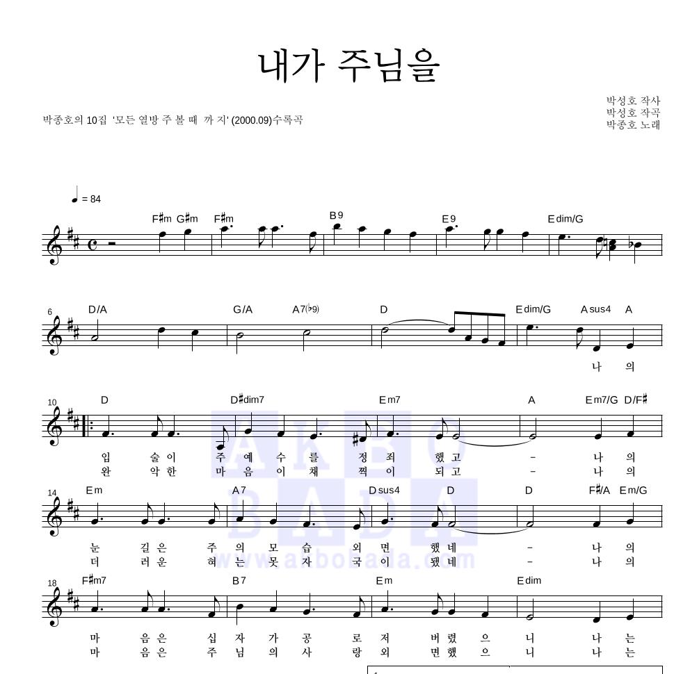 박종호 - 내가 주님을 멜로디 악보