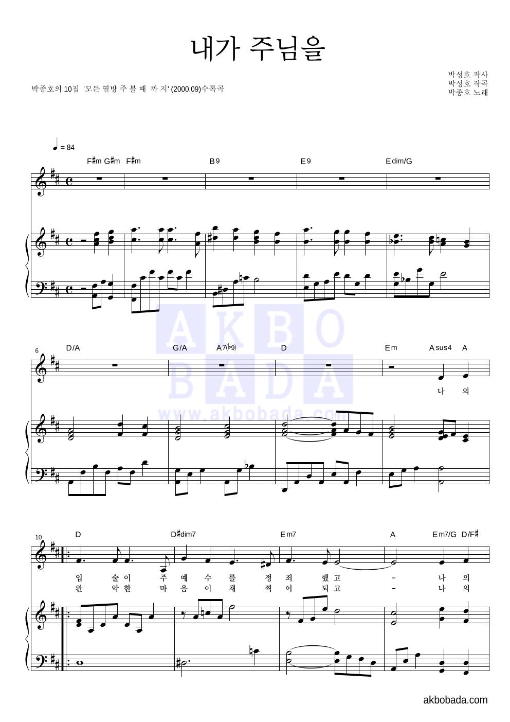 박종호 - 내가 주님을 피아노 3단 악보