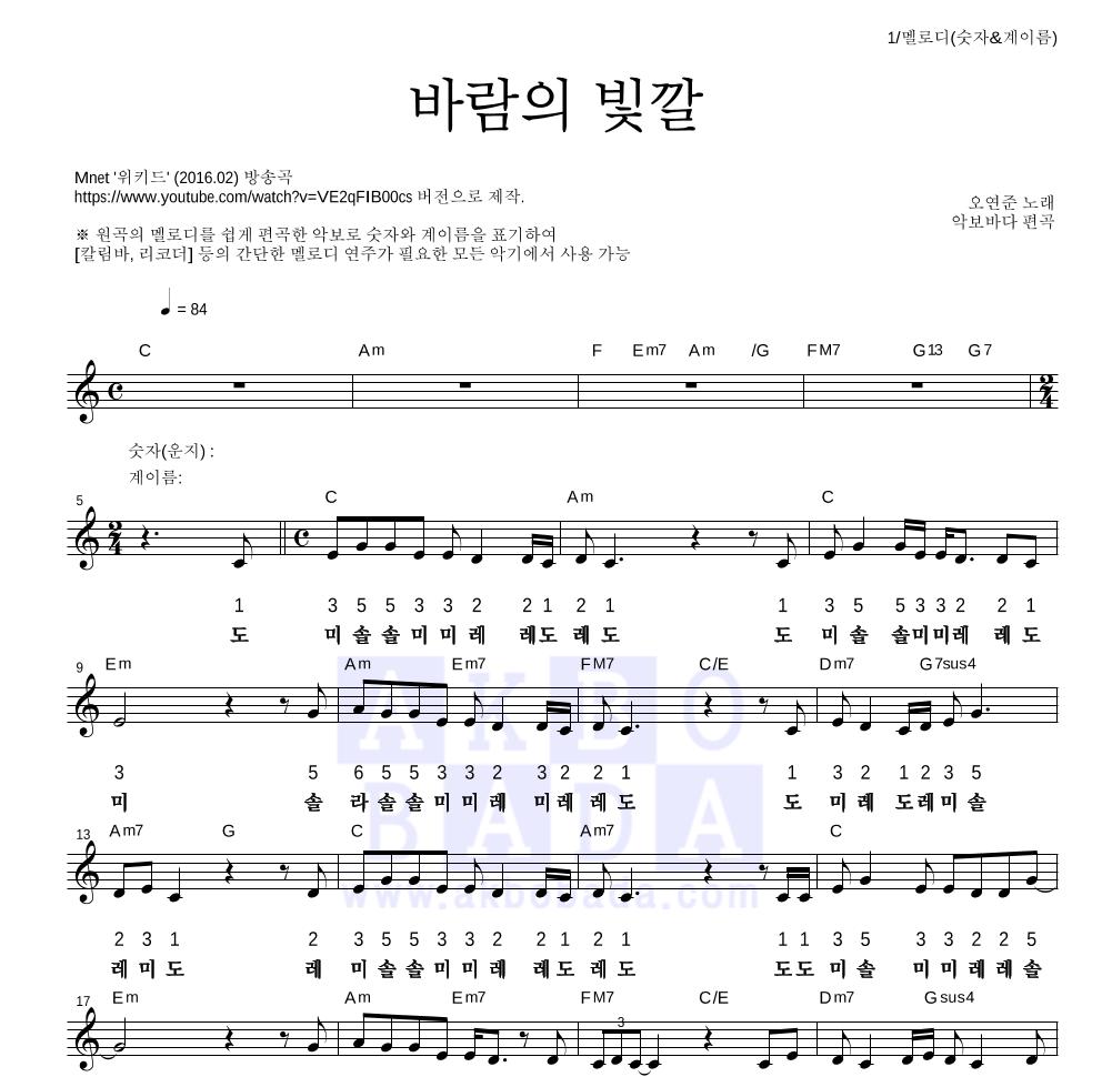 오연준 - 바람의 빛깔 멜로디-숫자&계이름 악보