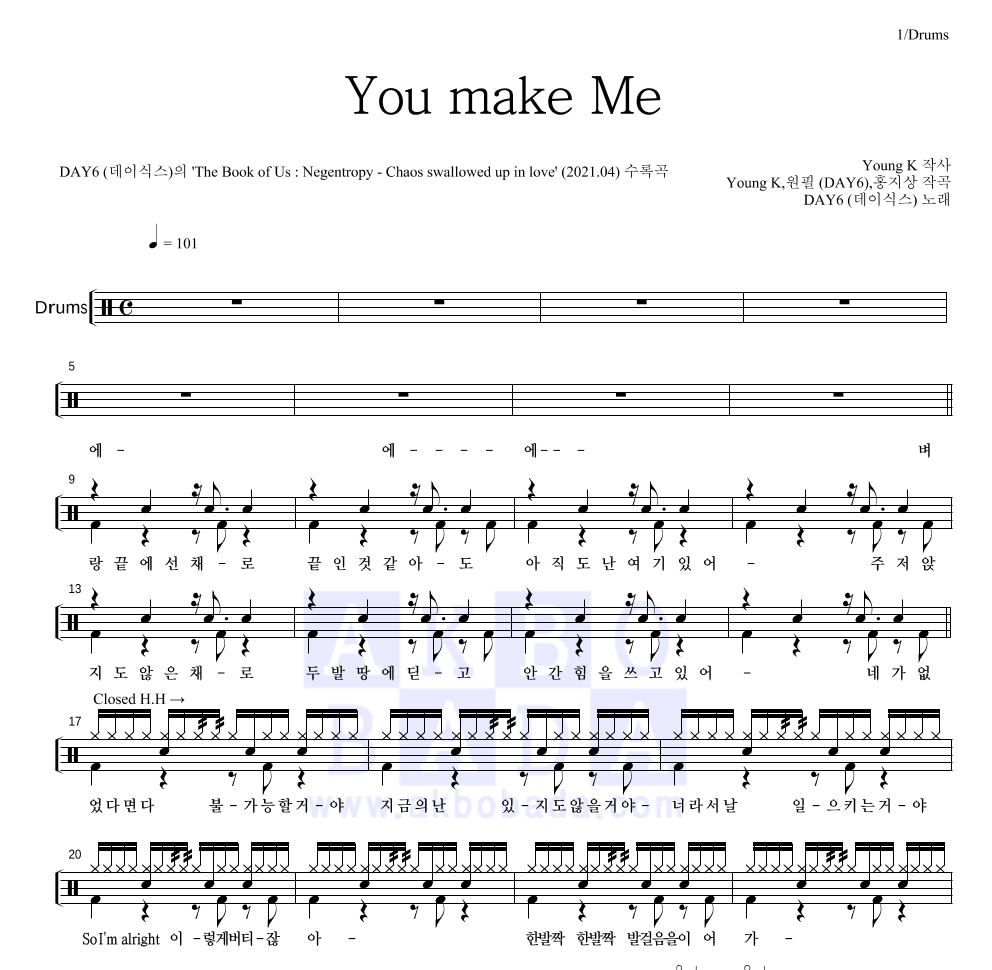 DAY6 - You make Me 드럼 1단 악보