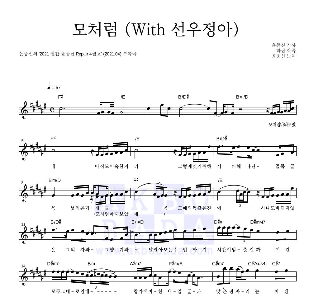 윤종신 - 모처럼 (With 선우정아) 멜로디 악보