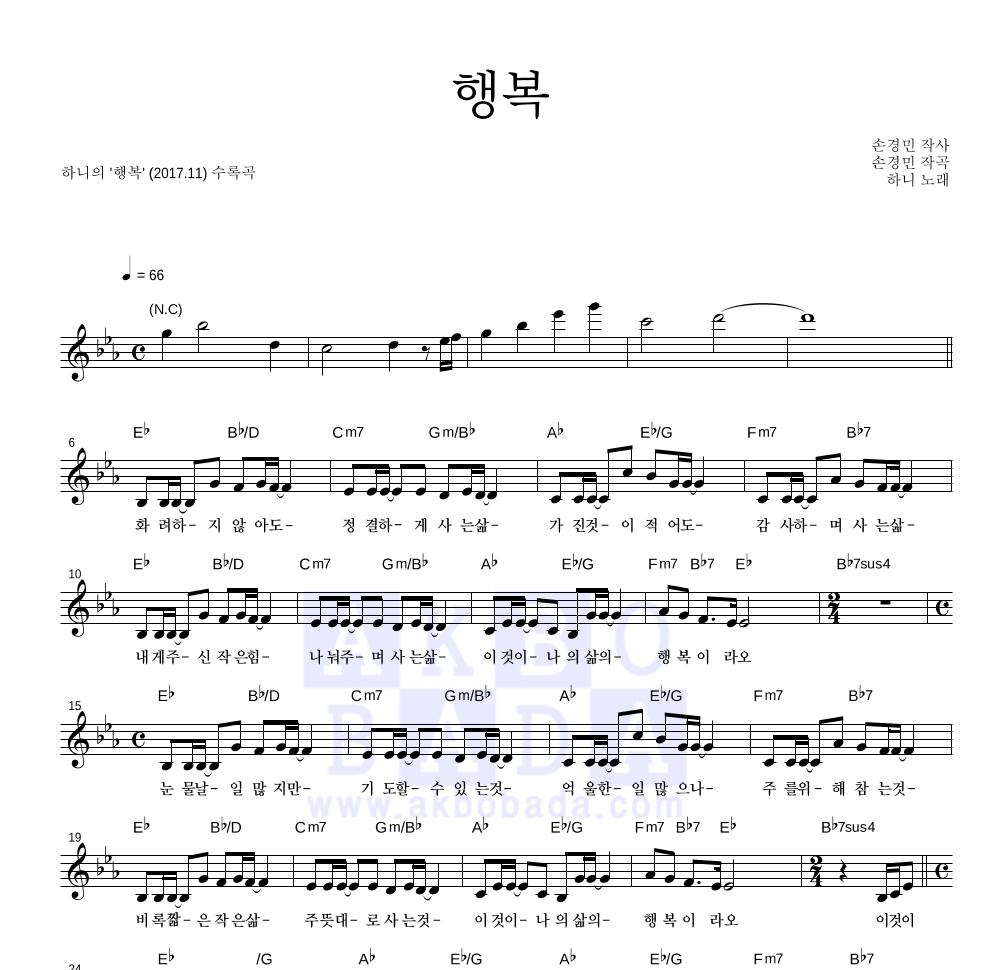 하니(Hani) - 행복 멜로디 악보