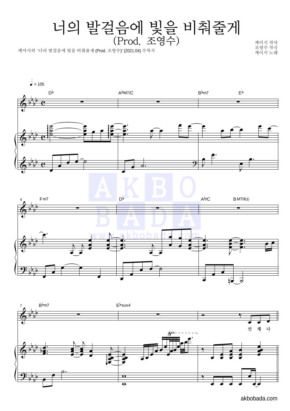 케이시 - 너의 발걸음에 빛을 비춰줄게 (Prod. 조영수) 피아노 3단 악보