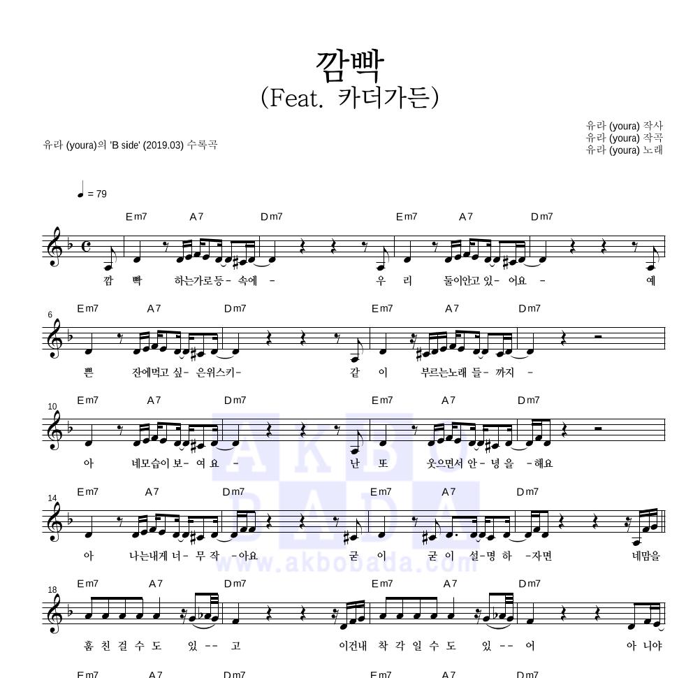 유라(youra) - 깜빡 (Feat. 카더가든) 멜로디 악보