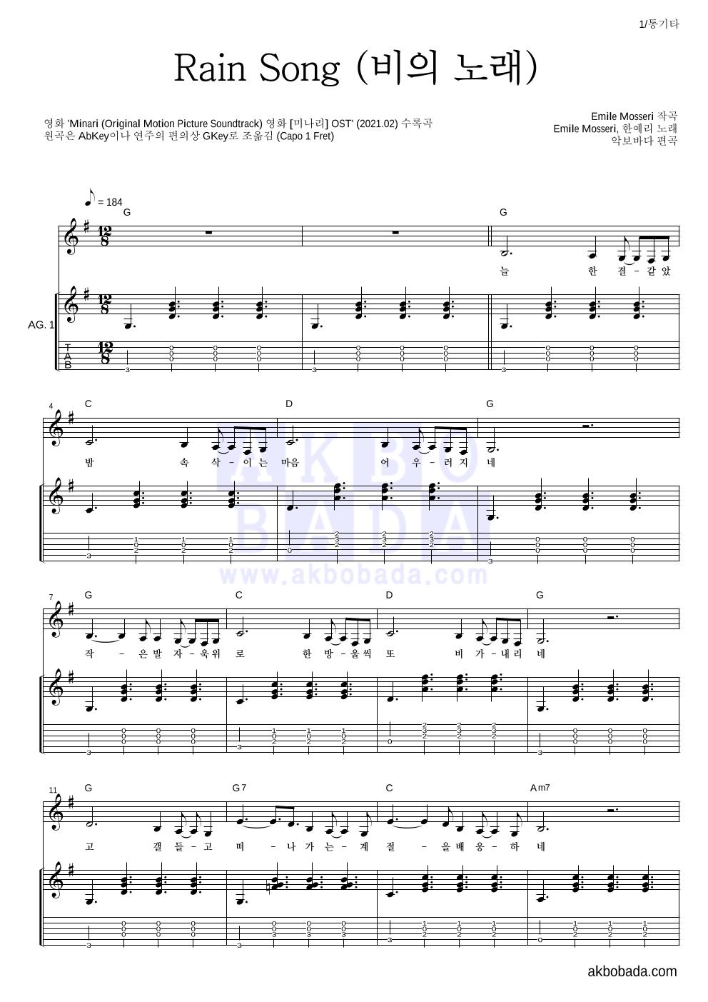 Emile Mosseri,한예리 - Rain Song(비의 노래) 통기타 악보