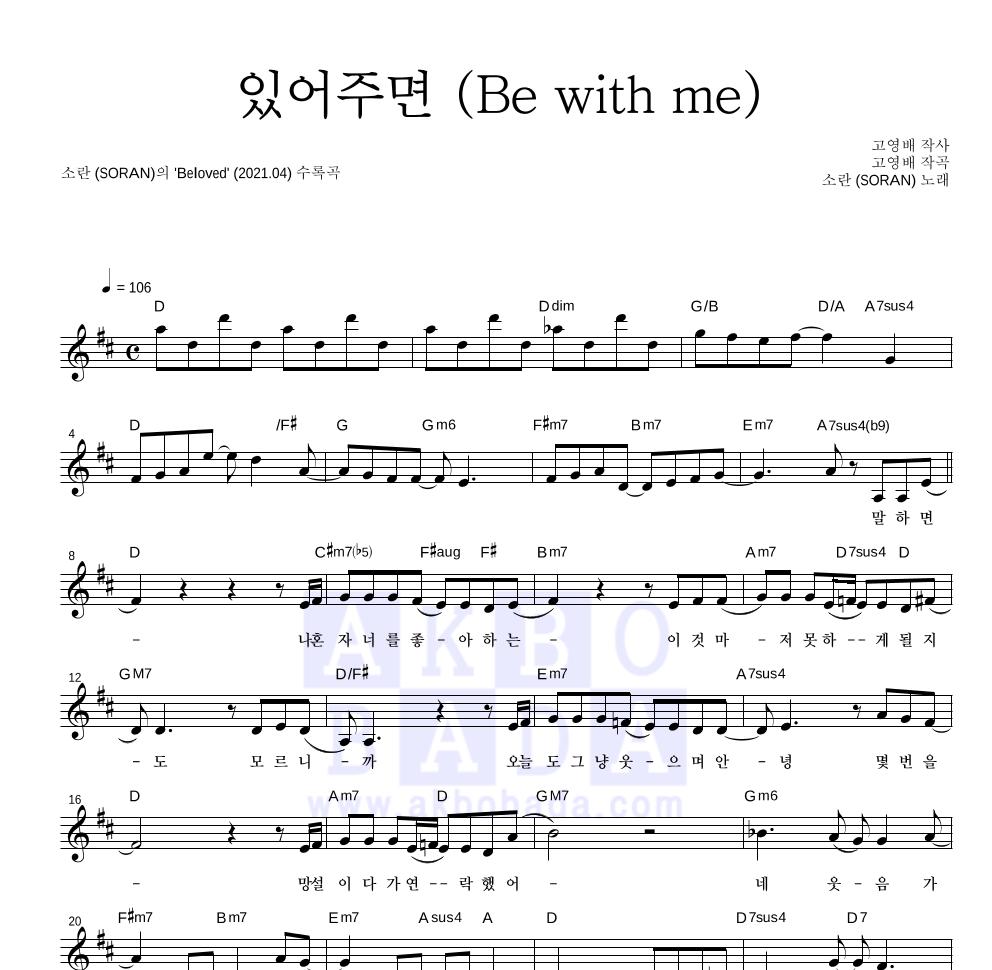 소란(Soran) - 있어주면 (Be with me) 멜로디 악보