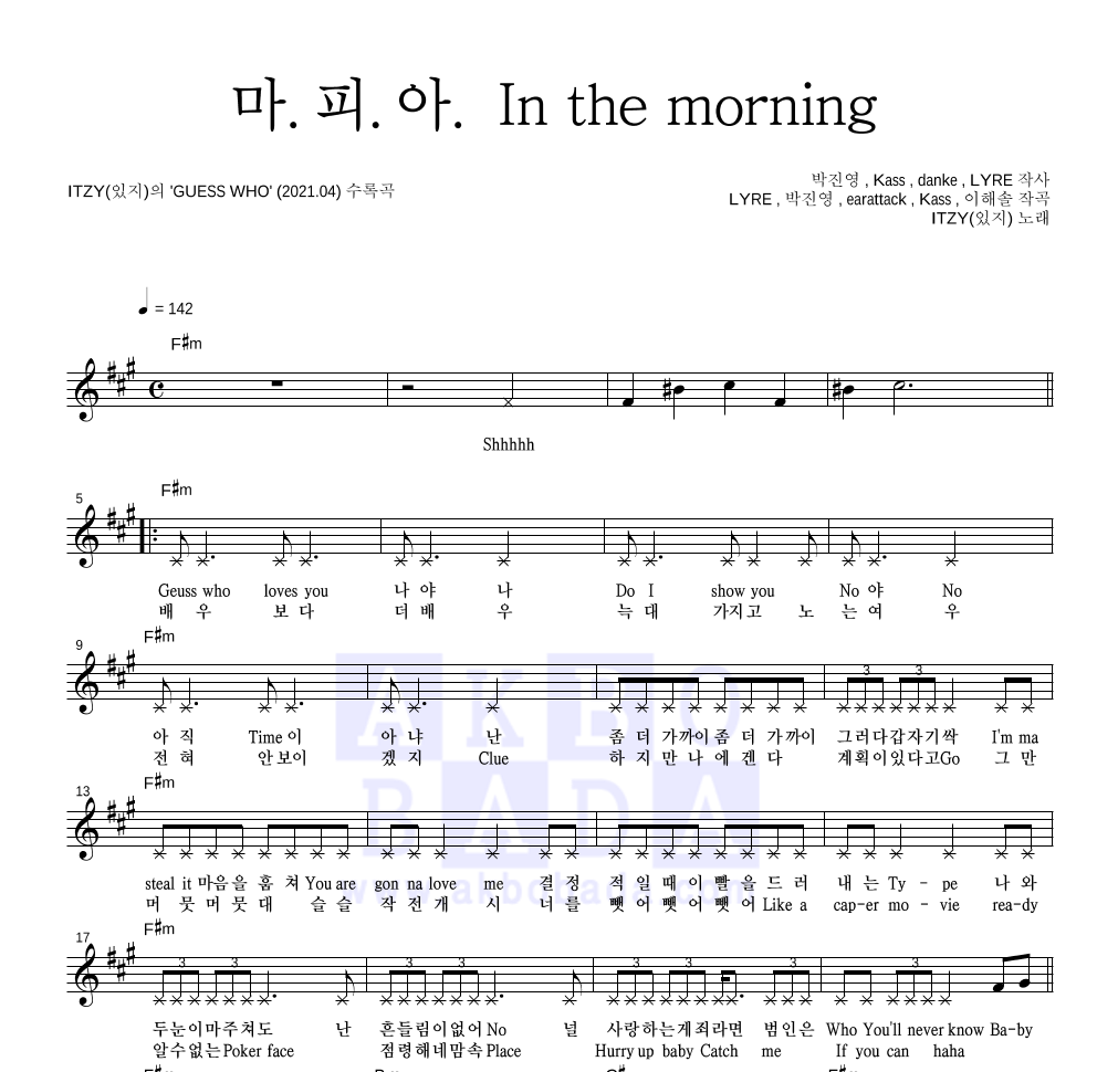 ITZY(있지) - 마.피.아. In the morning 멜로디 악보