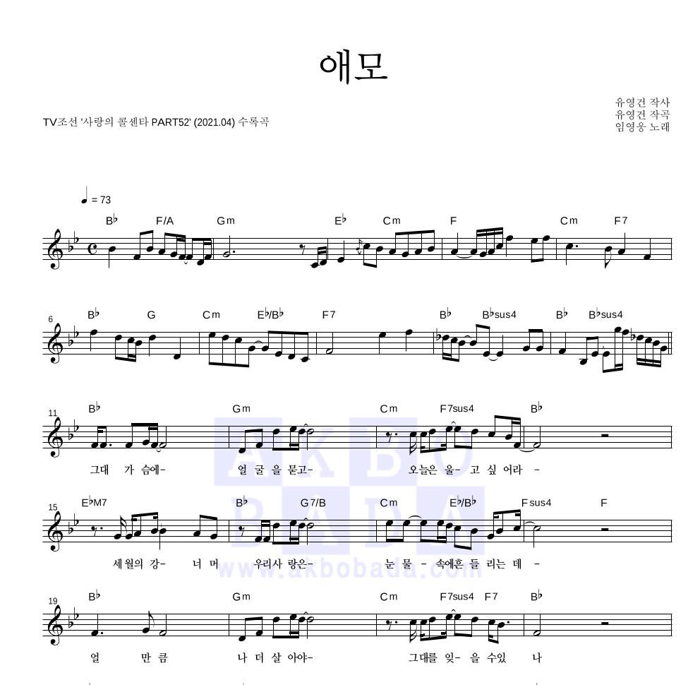임영웅 - 애모 멜로디 악보