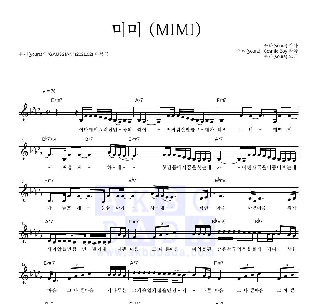유라(youra) - 미미 (MIMI) 멜로디 악보