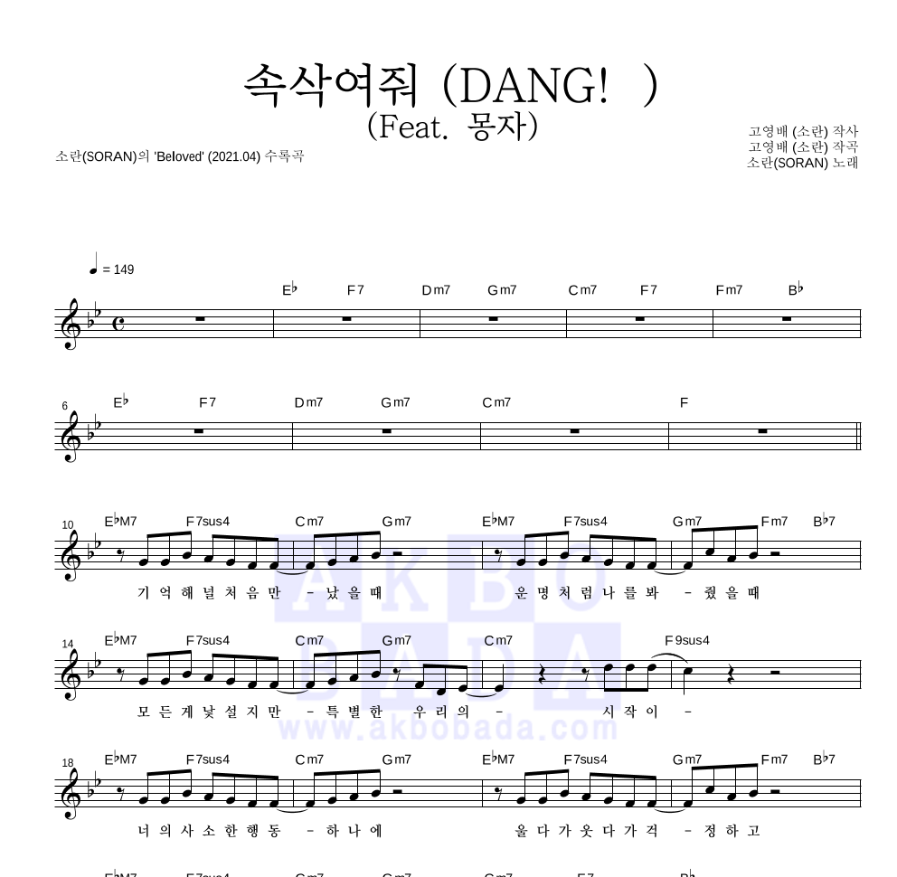 소란(Soran) - 속삭여줘 (DANG!) (Feat. 몽자) 멜로디 악보