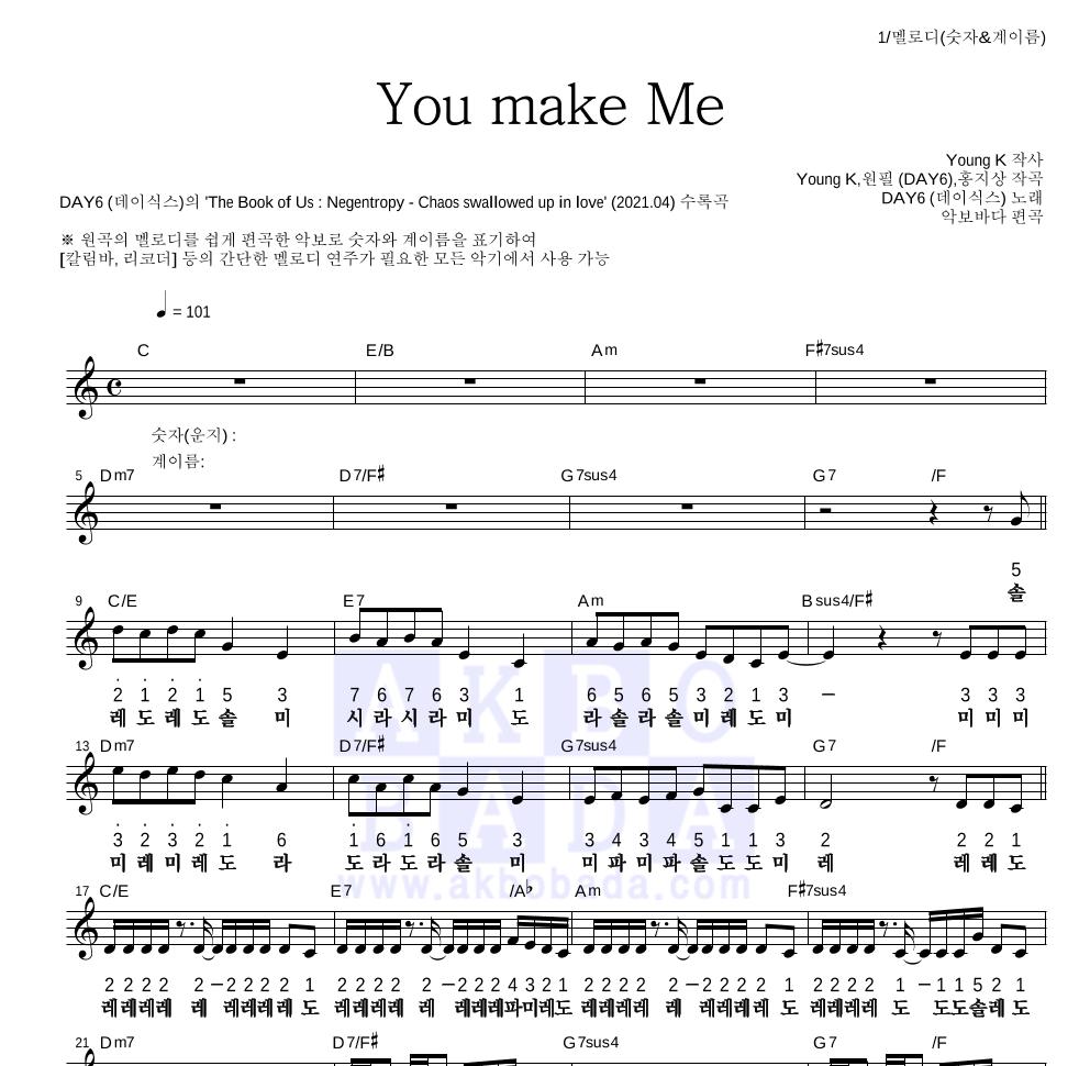 DAY6 - You make Me 멜로디-숫자&계이름 악보