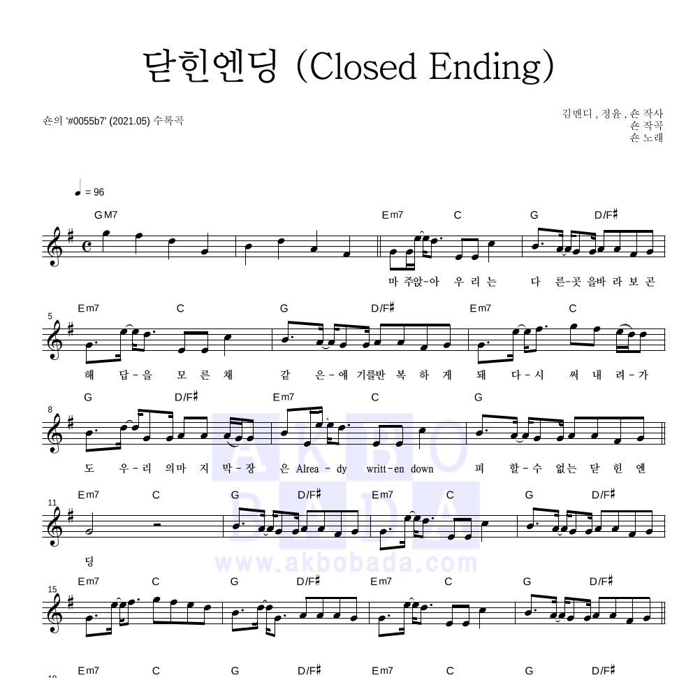 숀 - 닫힌엔딩 (Closed Ending) 멜로디 악보