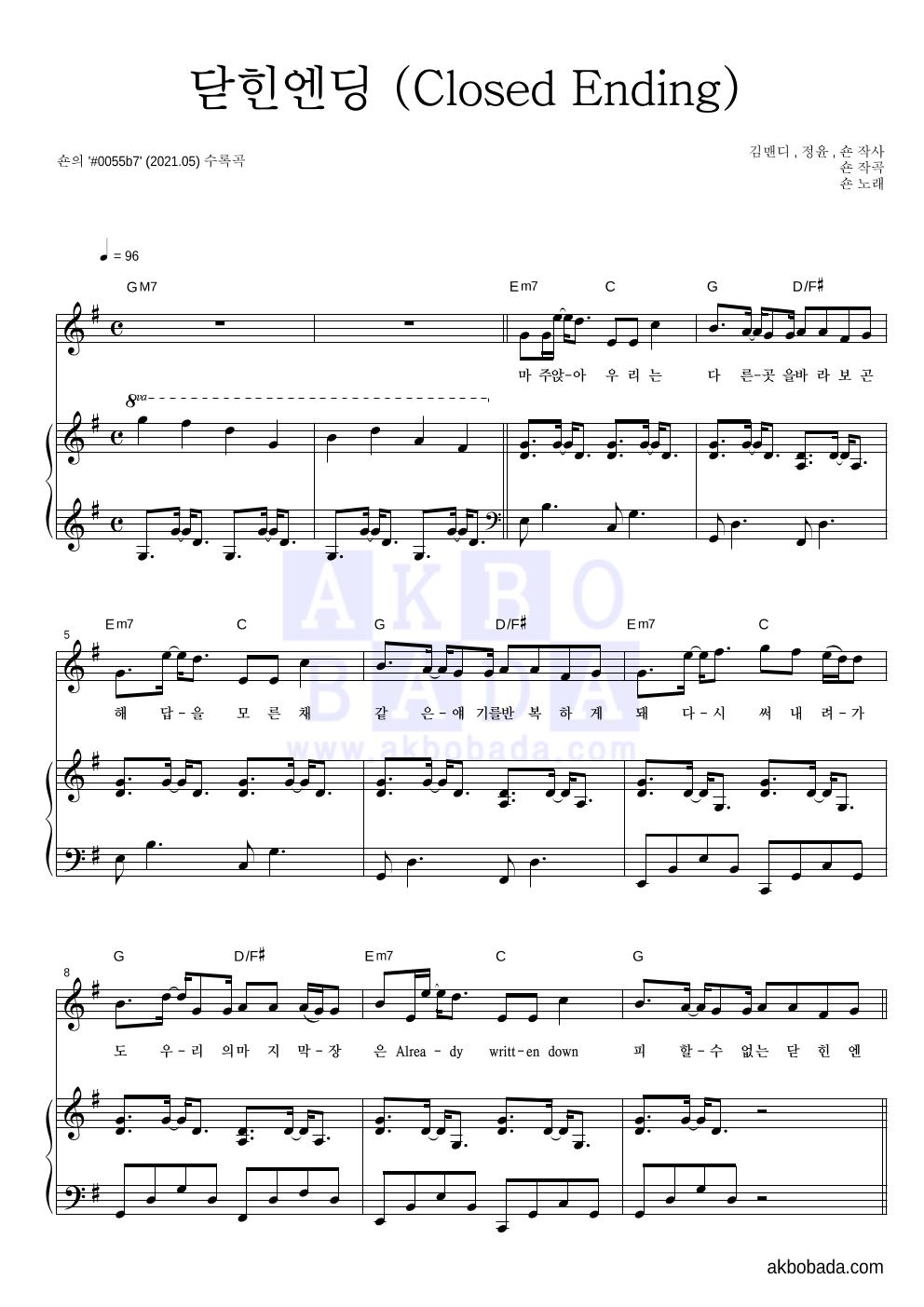 숀 - 닫힌엔딩 (Closed Ending) 피아노 3단 악보