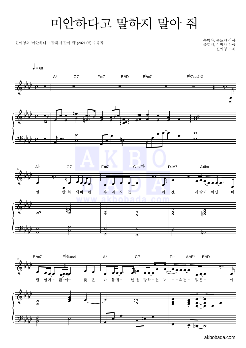 신예영 - 미안하다고 말하지 말아 줘 피아노 3단 악보