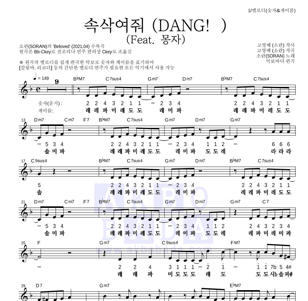 소란(Soran) - 속삭여줘 (DANG!) (Feat. 몽자) 멜로디-숫자&계이름 악보