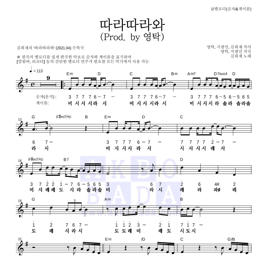 김희재 - 따라따라와 (Prod. by 영탁) 멜로디-숫자&계이름 악보