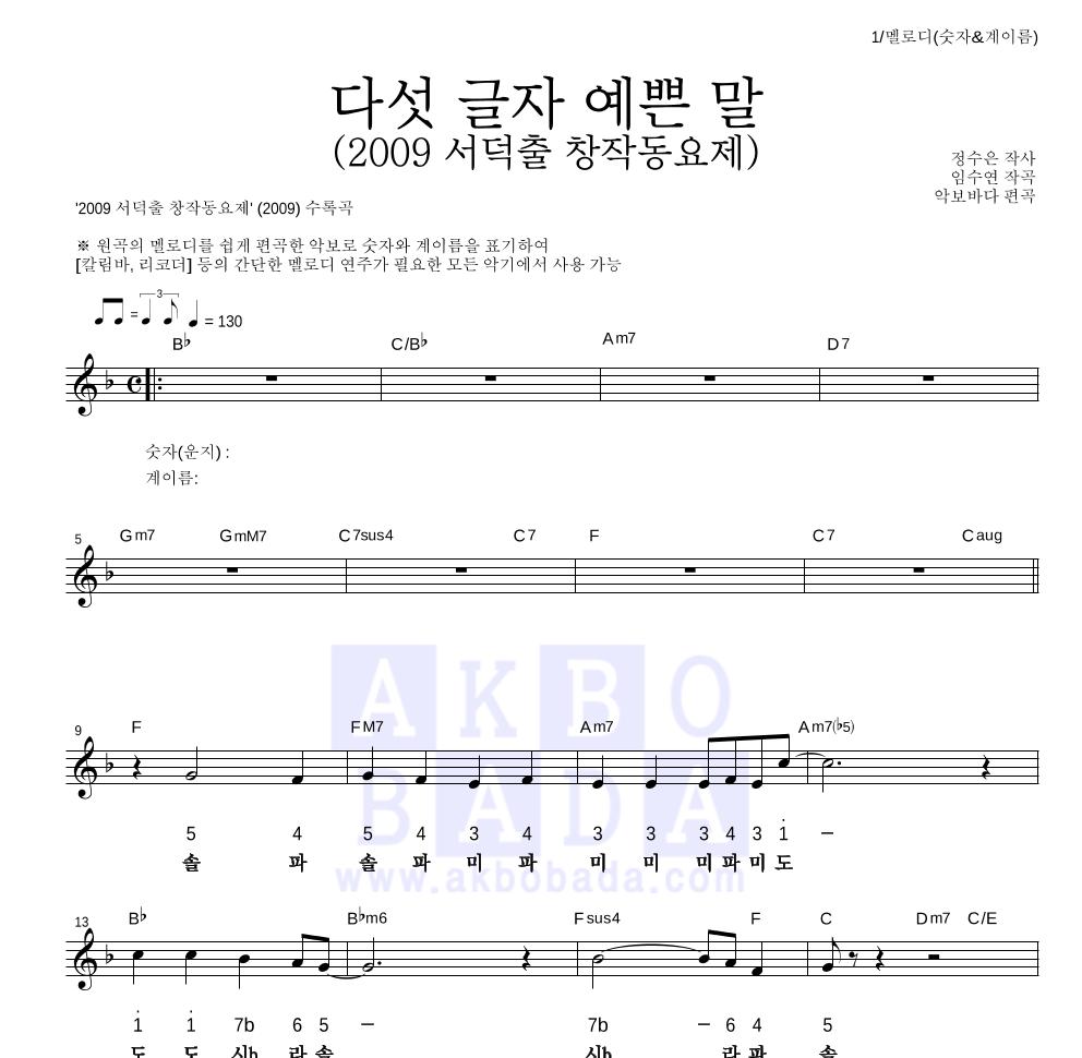 동요 - 다섯 글자 예쁜 말 (2009 서덕출 창작동요제) 멜로디-숫자&계이름 악보