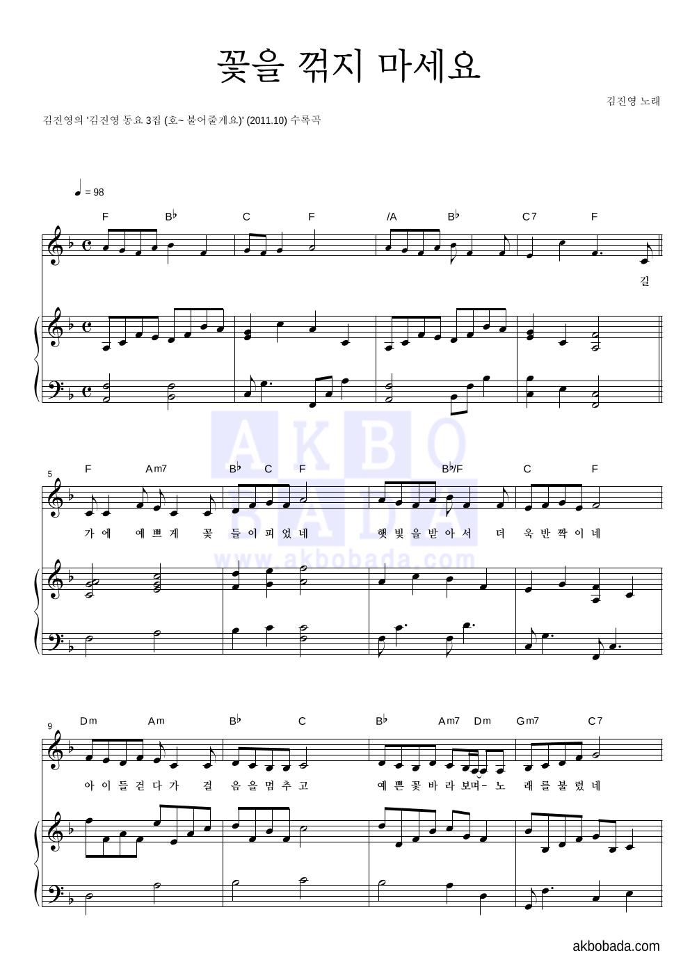 동요 - 꽃을 꺾지 마세요 피아노 3단 악보