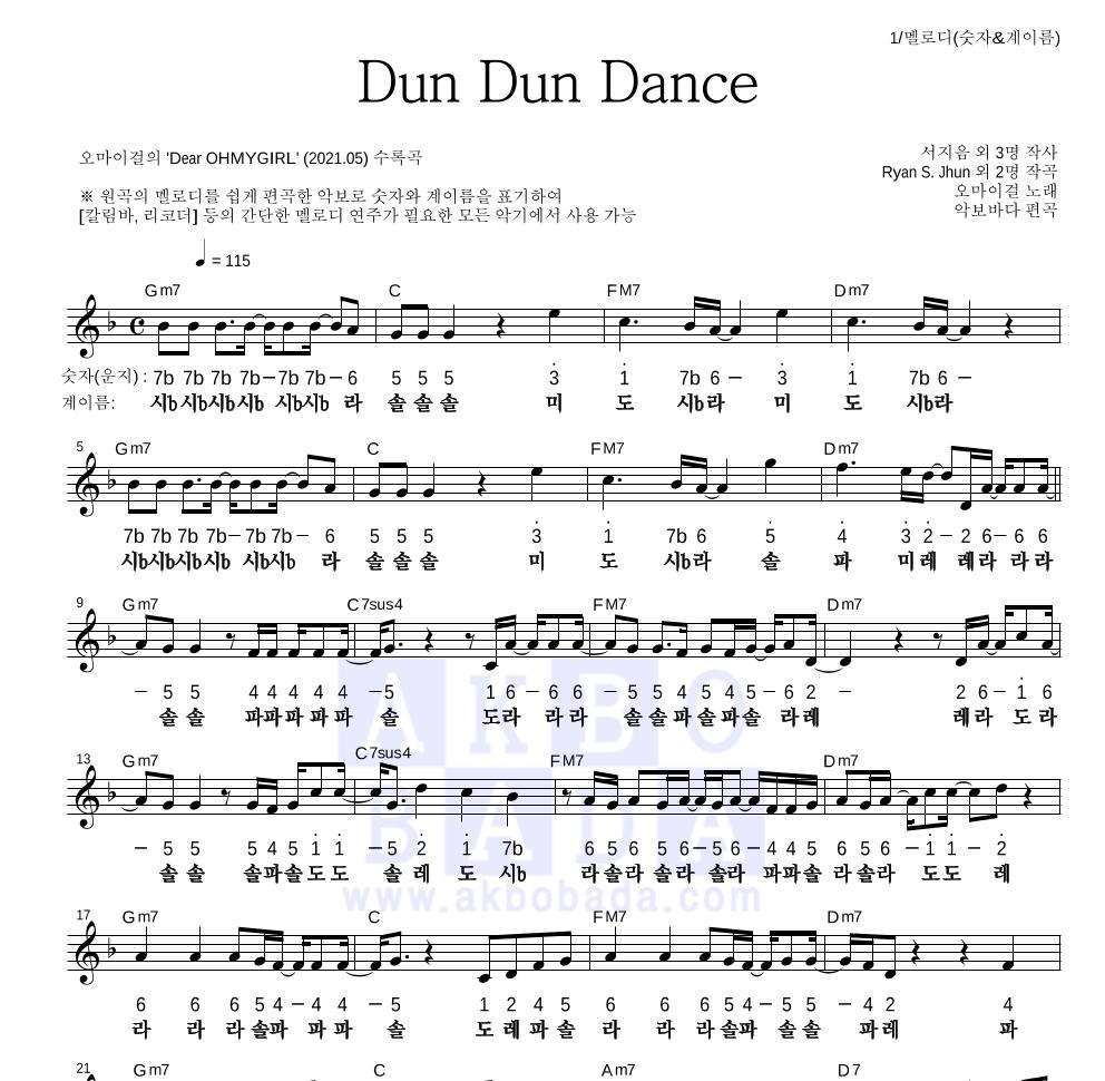 오마이걸 - Dun Dun Dance 멜로디-숫자&계이름 악보