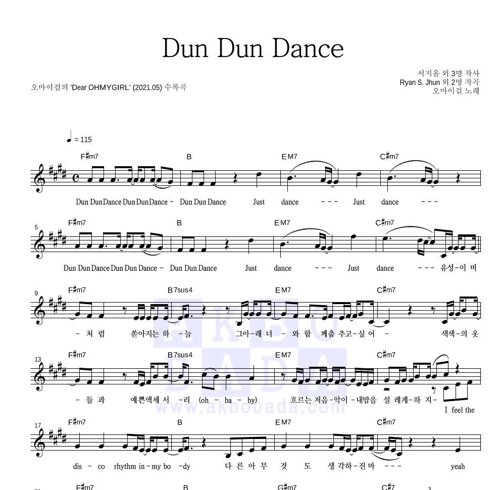 오마이걸 - Dun Dun Dance 멜로디 악보