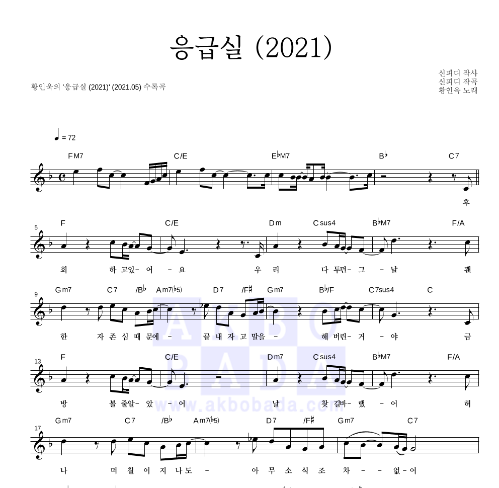 황인욱 - 응급실 (2021) 멜로디 악보