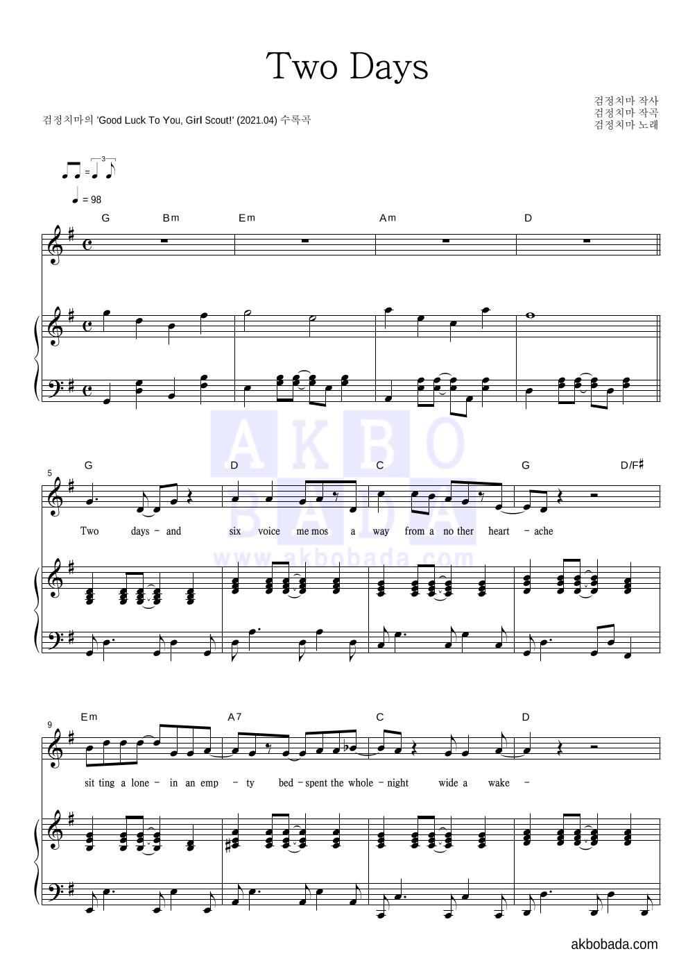 검정치마 - Two Days 피아노 3단 악보