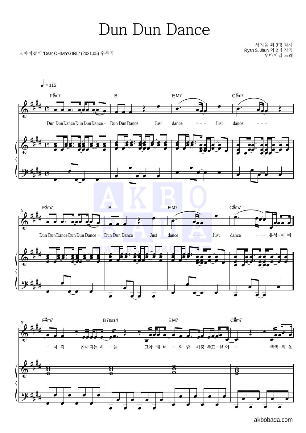 오마이걸 - Dun Dun Dance 피아노 3단 악보