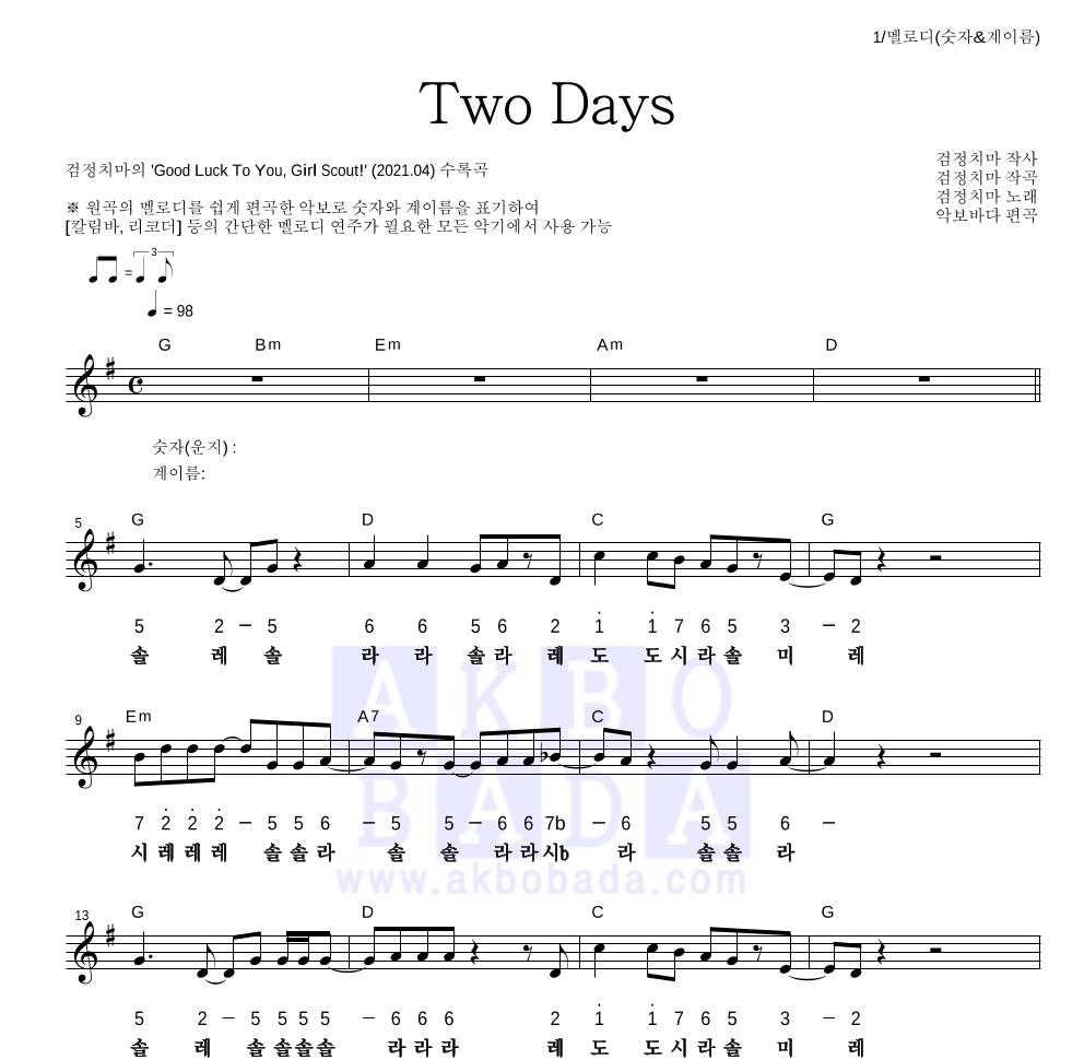 검정치마 - Two Days 멜로디-숫자&계이름 악보