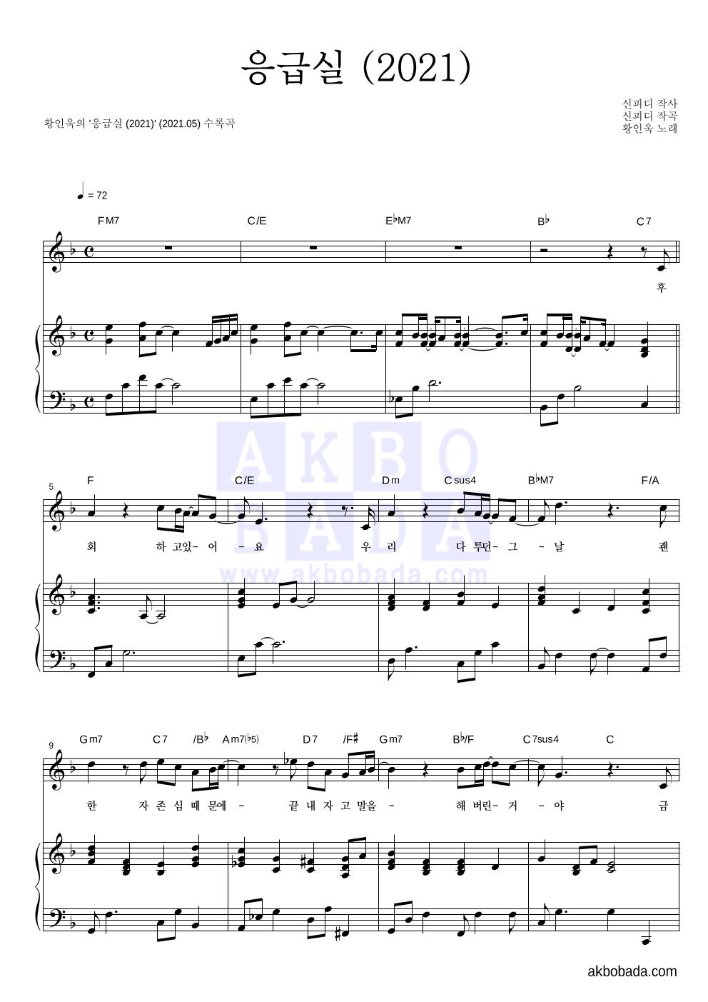 황인욱 - 응급실 (2021) 피아노 3단 악보