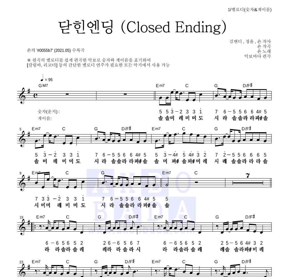 숀 - 닫힌엔딩 (Closed Ending) 멜로디-숫자&계이름 악보