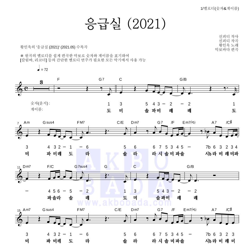 황인욱 - 응급실 (2021) 멜로디-숫자&계이름 악보