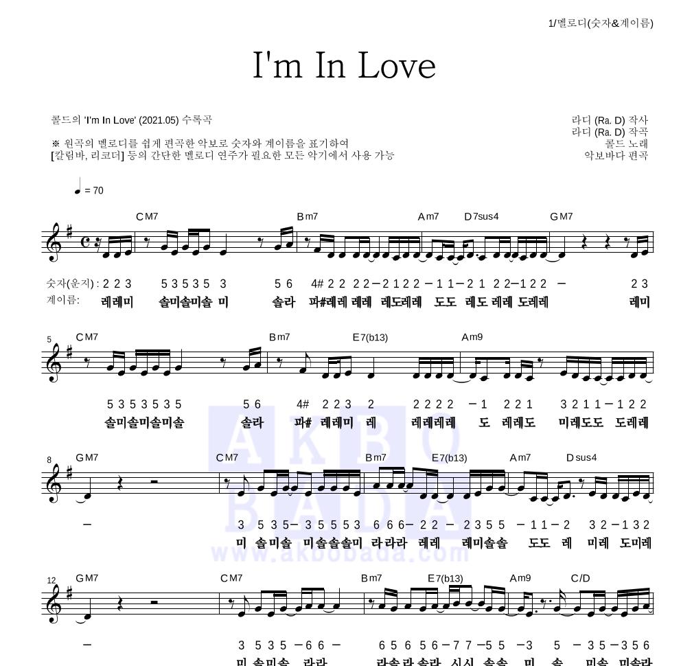 콜드 - I'm In Love 멜로디-숫자&계이름 악보